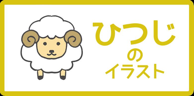 ひつじのイラスト