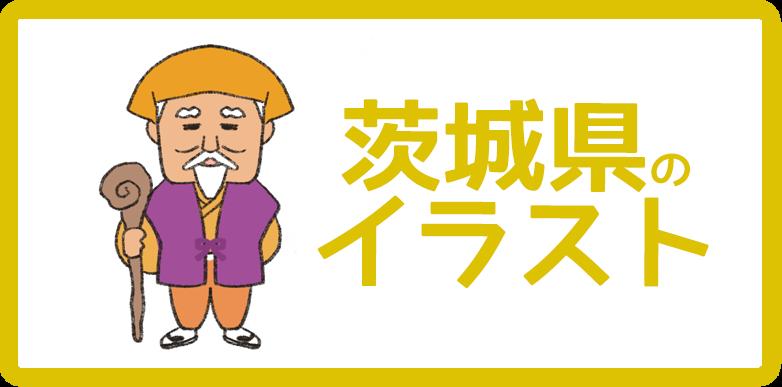 茨城県のイラスト