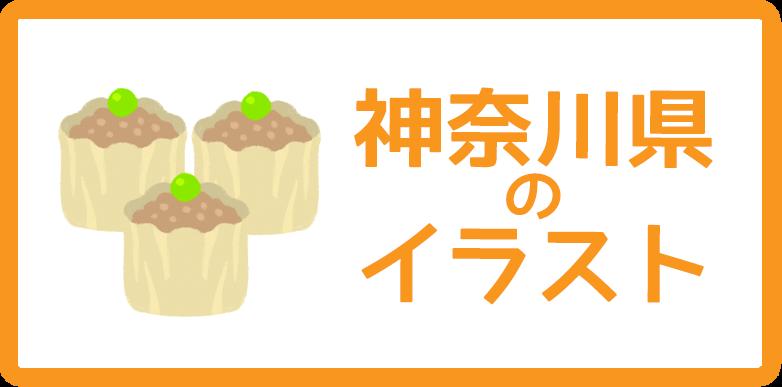 神奈川県のイラスト