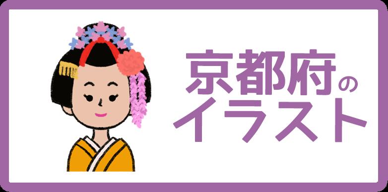 京都府のイラスト