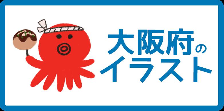 大阪府のイラスト