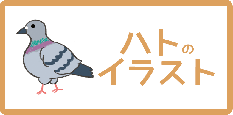 ハトのイラスト