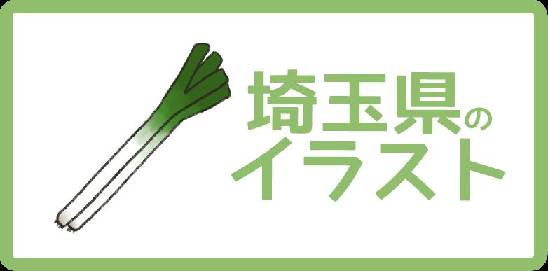 埼玉県のイラスト