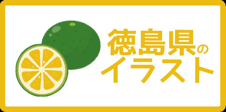 徳島県のイラスト