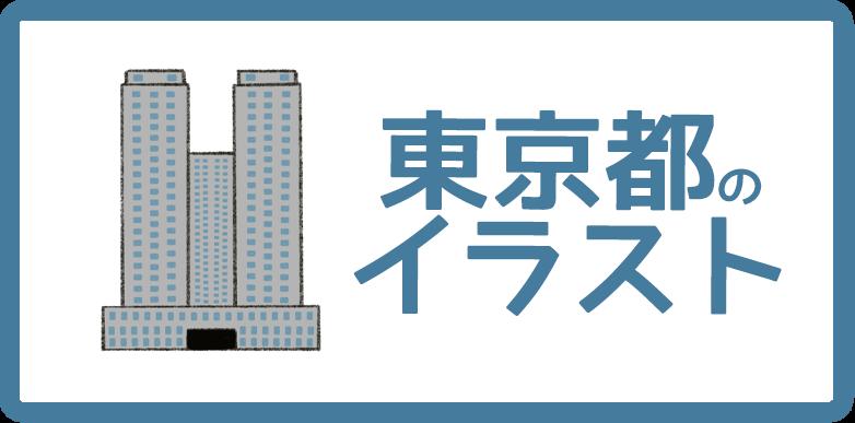 東京都のイラスト