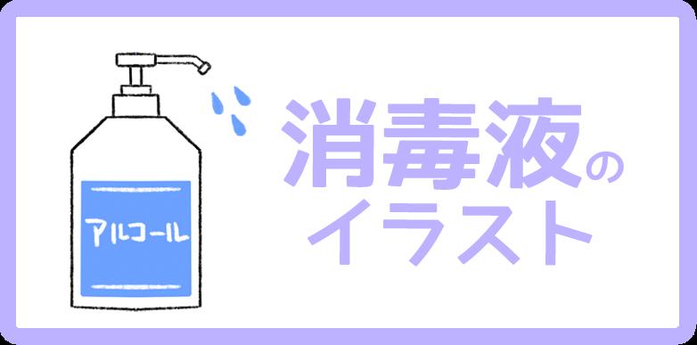 消毒液のイラスト