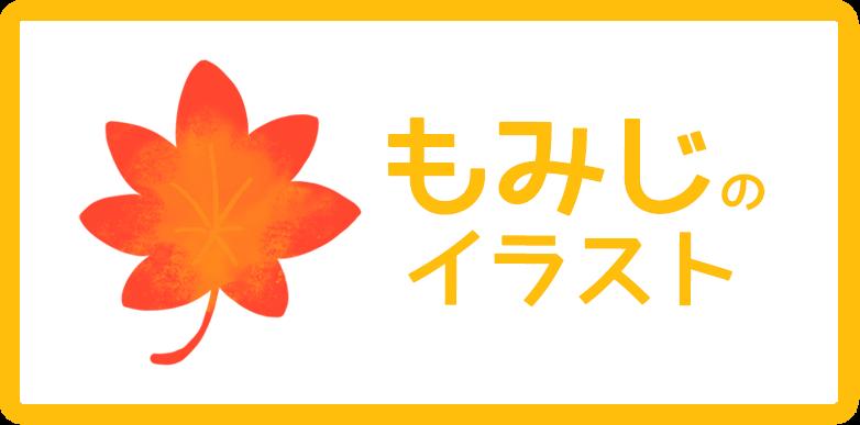 もみじのイラスト