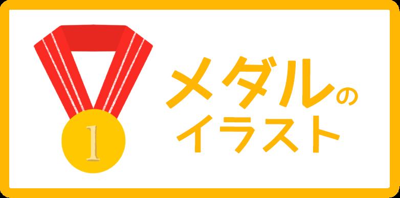 メダルのイラスト