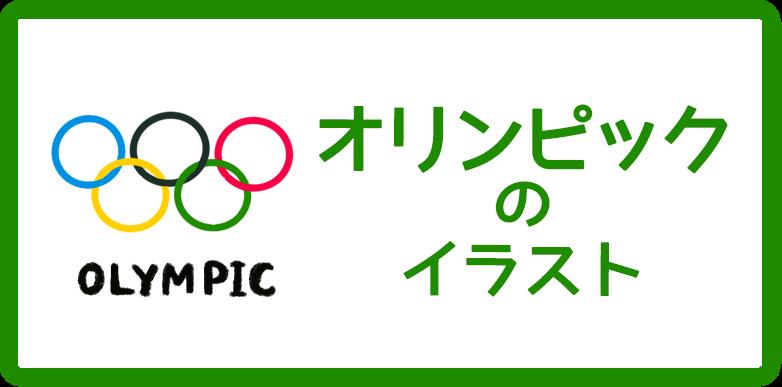 オリンピックのイラスト