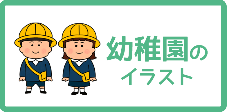 幼稚園のイラスト