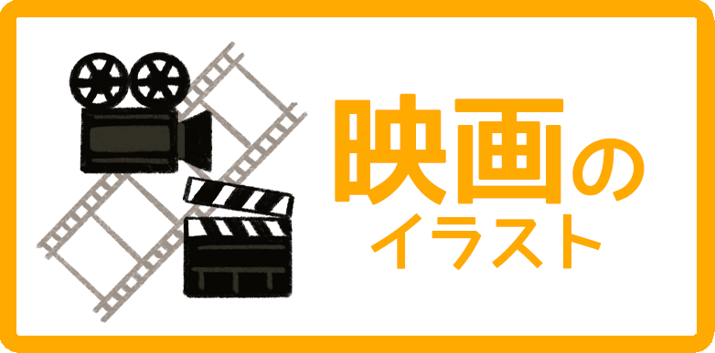 映画のイラスト