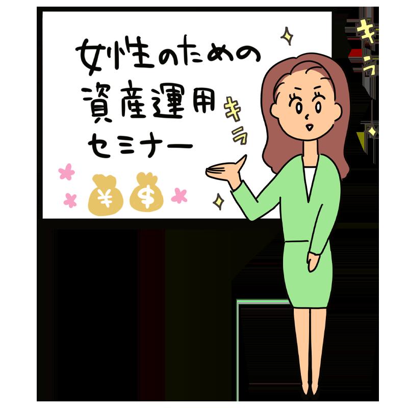 女性FPの資産運用セミナーのイラスト