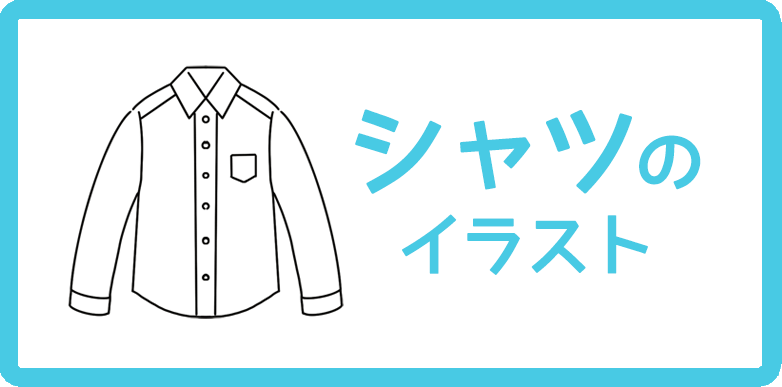 シャツのイラスト