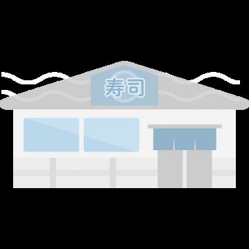 寿司屋の外観のイラスト