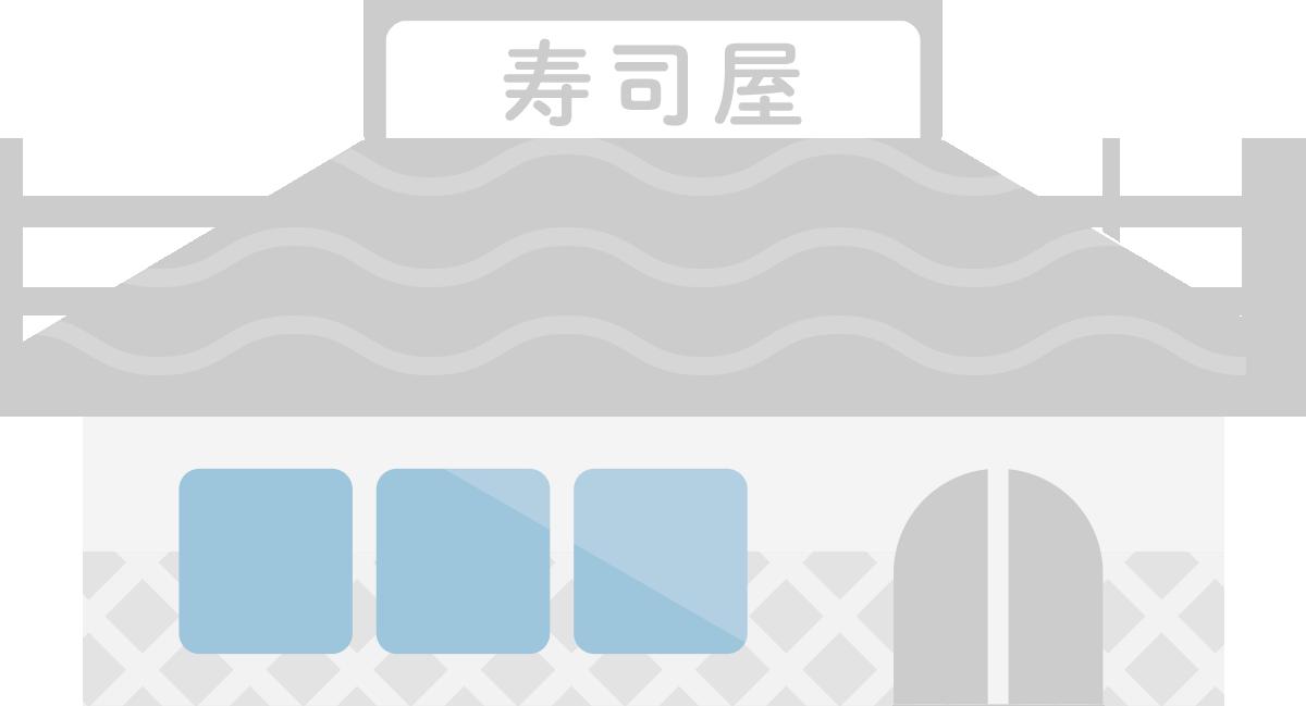 回転寿司屋のイラスト