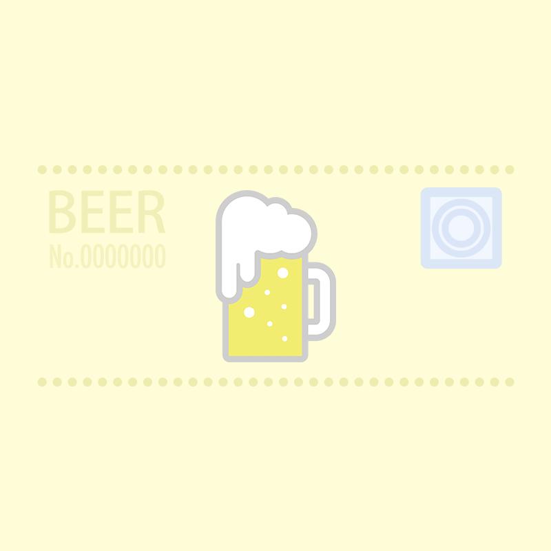 ビール券のイラスト