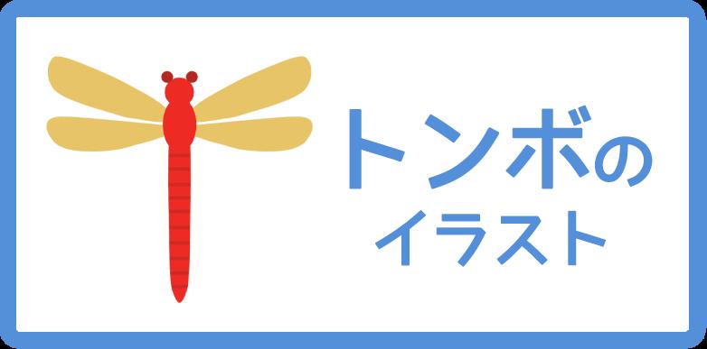 トンボのイラスト