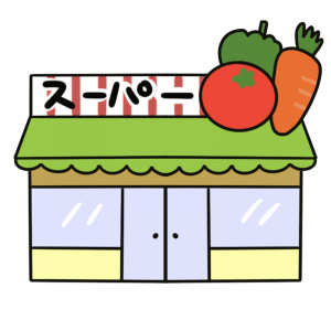 スーパーの外観のイラスト
