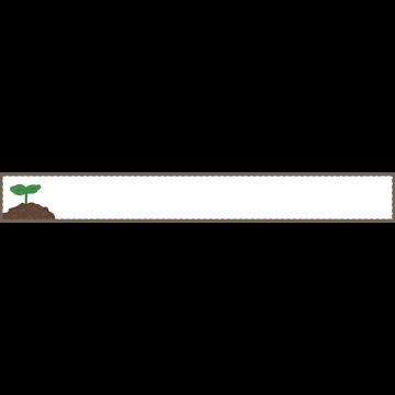 土から芽が出てきた植物のボトムテロップのイラスト
