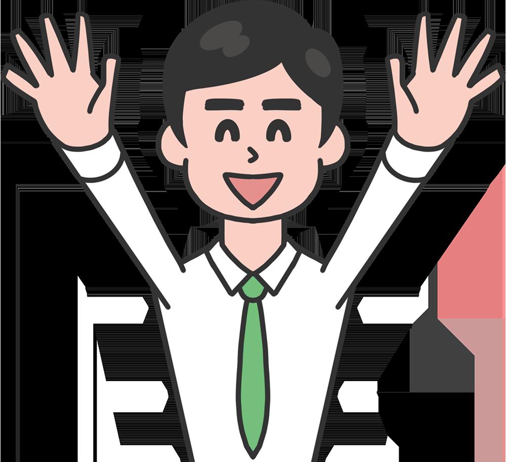 手を挙げてよころぶサラリーマンのイラスト