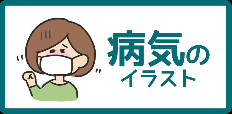 病気のイラスト