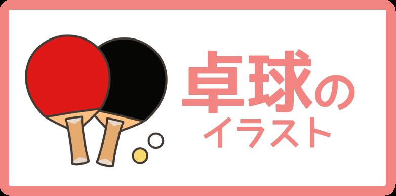 卓球のイラスト
