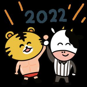 新年を祝うかわいいトラのプロレスラーと牛のイラスト