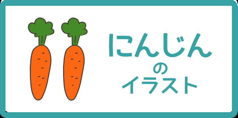 にんじんのイラスト