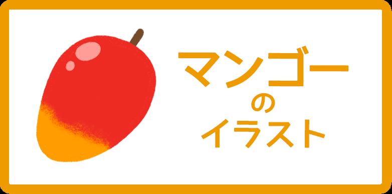 マンゴーのイラスト