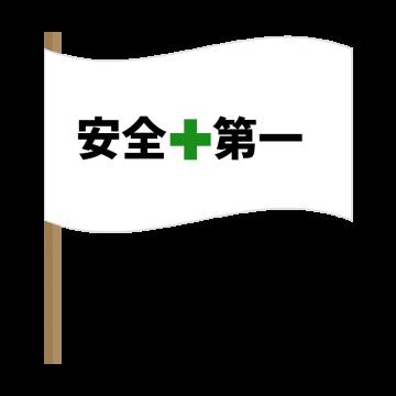 安全第一の旗のイラスト