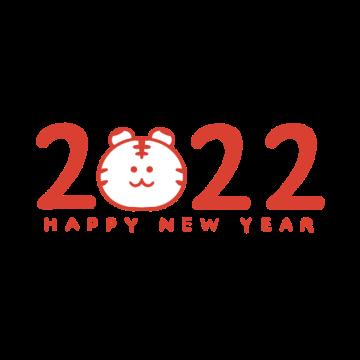 2022年「HAPPY NEW YEAR」赤文字とトラのイラスト