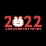 2022年「あけましておめでとうございます」赤文字とトラのイラスト