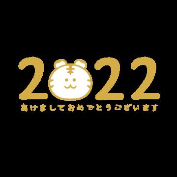 2022年「あけましておめでとうございます」黄色文字とトラのイラスト