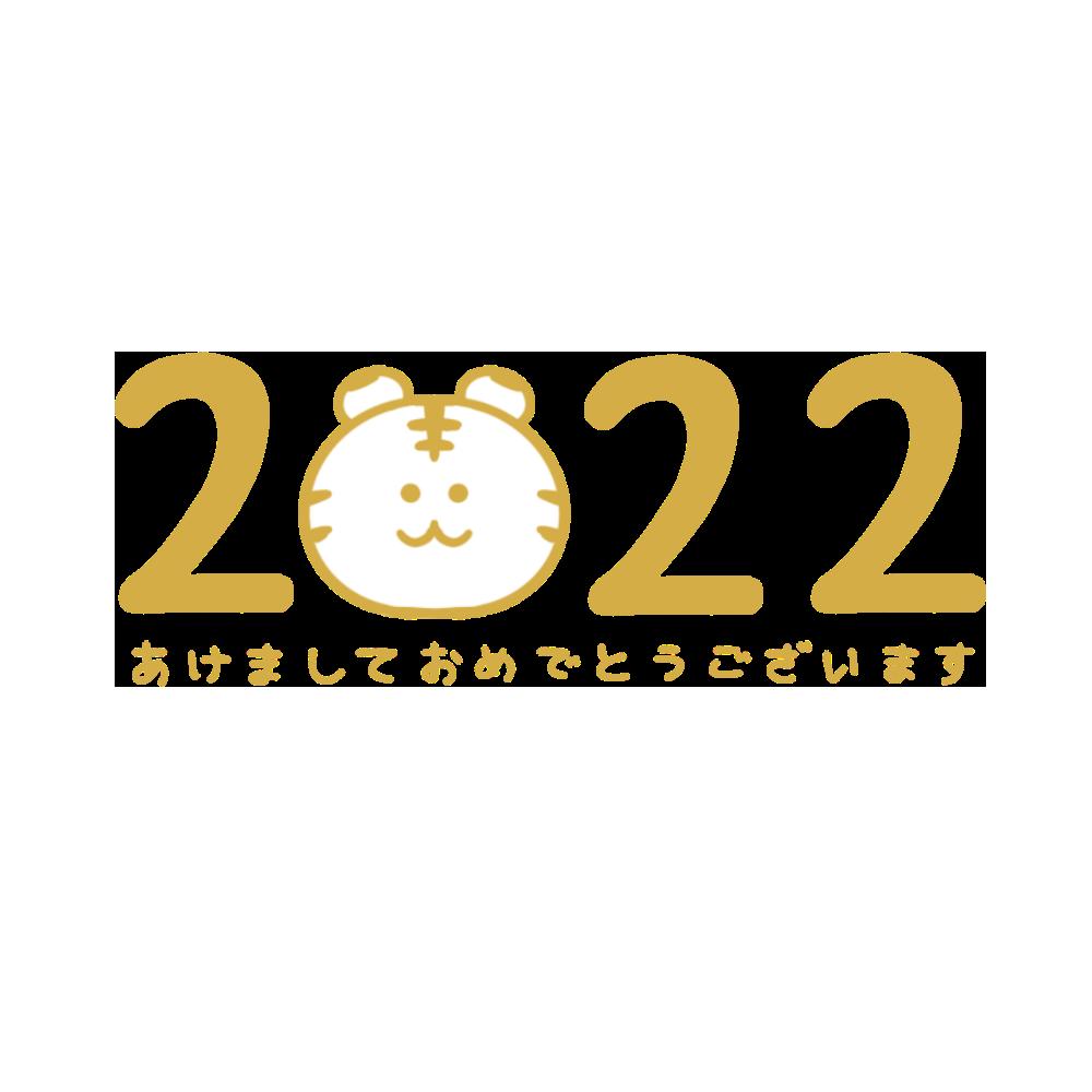 2022年黄色いトラの日本語のイラスト