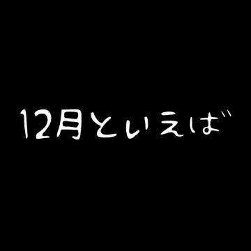 12月といえばの文字のイラスト