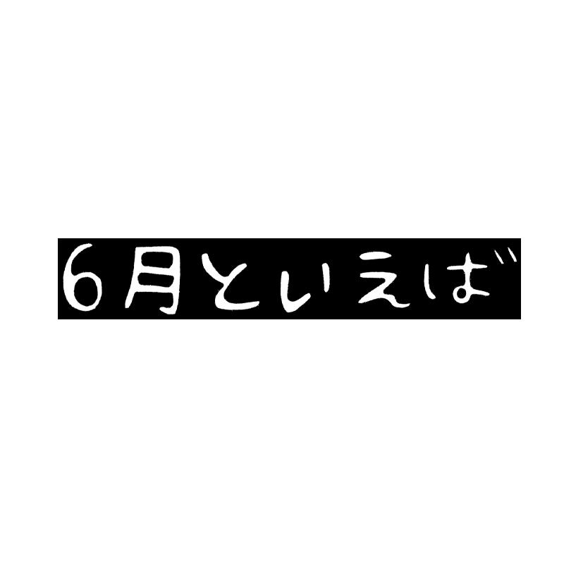 6月といえばの文字のイラスト