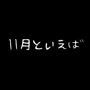 11月といえばの文字のイラスト