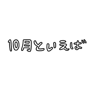 10月といえばの文字のイラスト